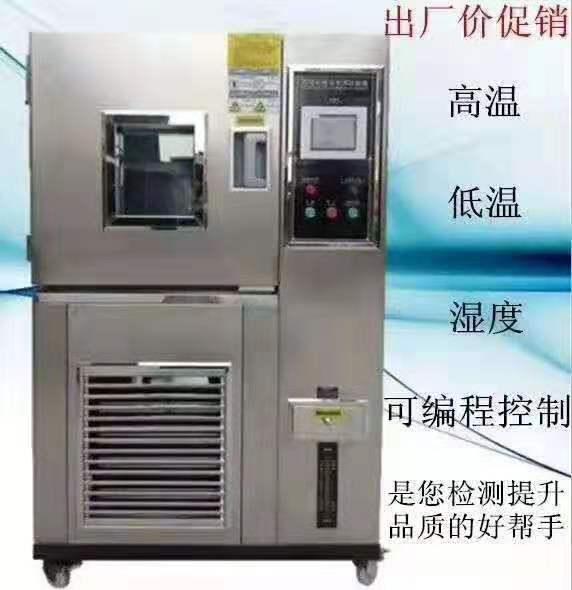 <b>恒温恒湿试验箱 恒温恒湿试验机 可程式湿热交变</b>